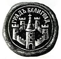 Beograd_grb-v